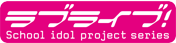 ラブライブ! School idol project series