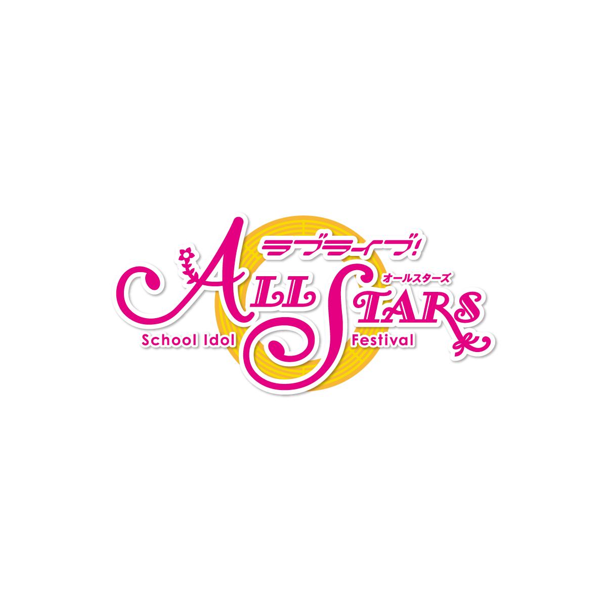 ラブライブ!スクールアイドルフェスティバルALL STARS(スクスタ) » 「ラブライブ!スクールアイドルフェスティバルALL STARS」最新情報のお知らせ