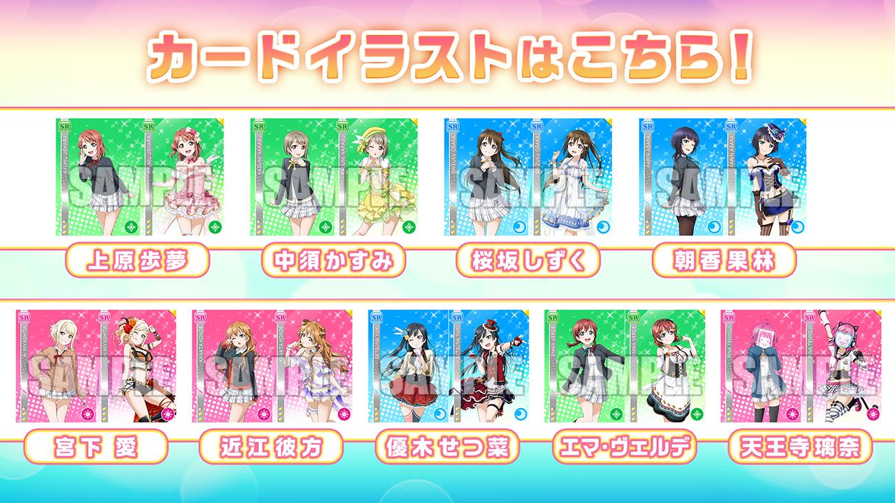 虹ヶ咲学園スクールアイドル同好会の画像 p1_6
