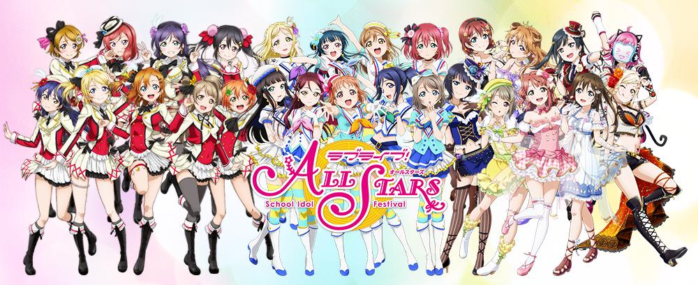 「ラブライブ!スクールアイドルフェスティバルALL STARS」最新情報のお知らせ
