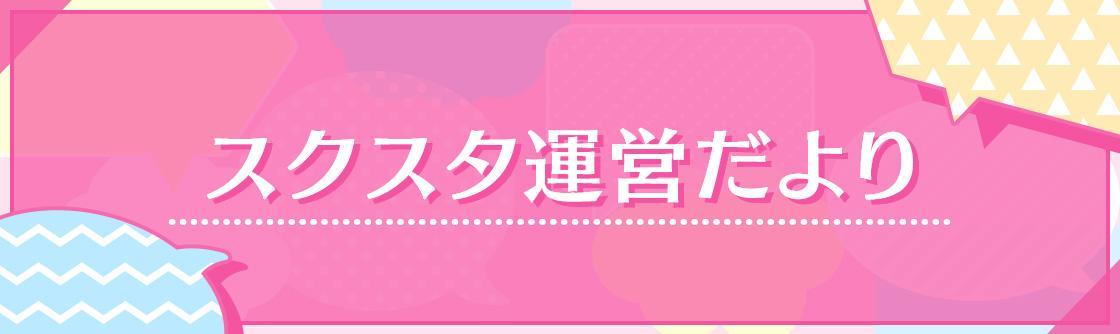 ライブ スクスタ パーフェクト 【スクスタ】Q&Aページ